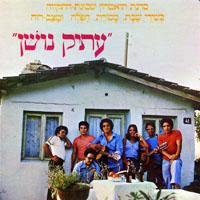 Atik Noshan - Shchunat HaTikva Workshop 1979