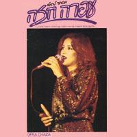 Hits 1983