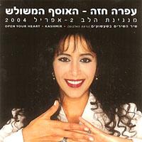 Manginat haLev Ossef Meshulash - Sammelalbum 3 Lieder 2004