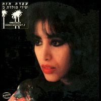 Shirey Moledet 2 1985